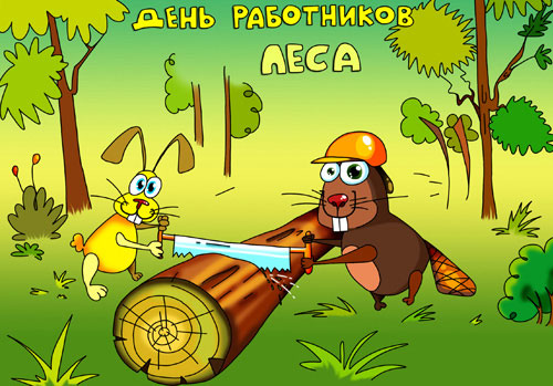 http://text-master.ru/ecards/images/ecards/fullsize/img_0fd8e3f0-forester-2.jpg
