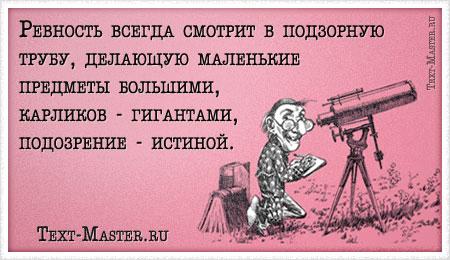 Картинки по запросу смешные картинки про ревность