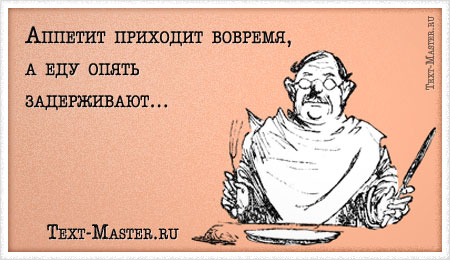 Смешные пословицы про голод