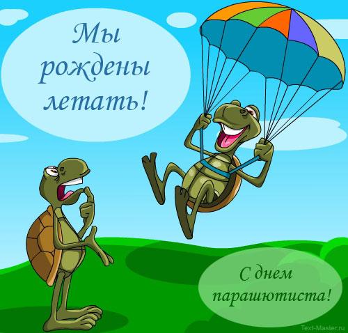 Поздравления парашютисту - Поздравок 24