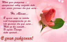 Поздравления с днём рождения в апреле в стихах красивые