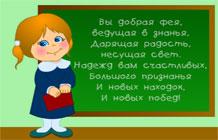 Короткое поздравление учителю начальных классов