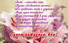 Поздравления с днем рождения с именем анна в стихах 33
