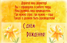 ... директору, начальнику с днем рождения: text-master.ru/collegs/boss