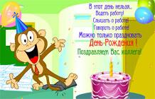 Поздравление веселому коллеге с днем рождения