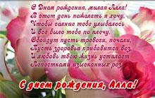 поздравление с днем рождения девушке в стихах аллу такого рыночного долголетия