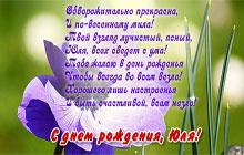 Поздравление с днем рождения юле в стихах 84