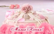 Ксюшу с днем рождения поздравления 13