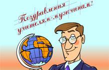 Стих учителю мужчине на день учителя