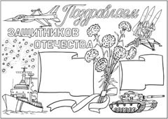 Стенгазеты, плакаты на 23 февраля