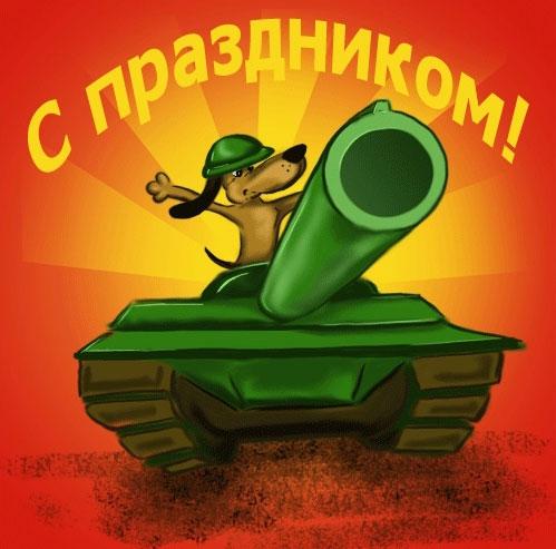 Картинки танкисту с 23 февраля