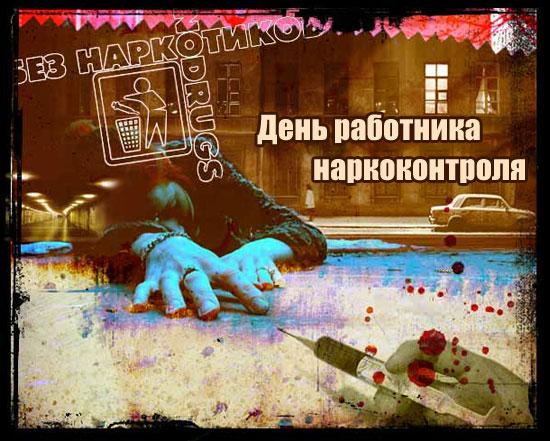 Сделать открытку, открытки с праздником наркоконтроля