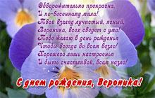 Открытке мамам, с днем рождения вероника открытки женщине